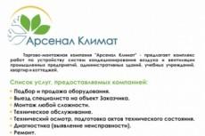 Составлю Коммерческое предложение 10 - kwork.ru