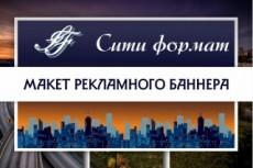 Дизайн буклета, листовки, флаера 19 - kwork.ru