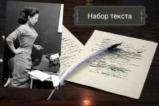 Грамотный и быстрый набор текста + редактура 3 - kwork.ru