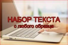 Перепечатаю тексты 13 - kwork.ru