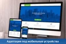 Сделаю адаптацию сайта под мобильное устройство 28 - kwork.ru