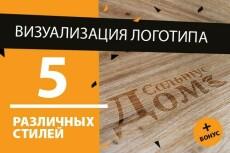 создам логотип, 4 варианта или 2 варианта + исходники 8 - kwork.ru