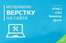 Верстка html+css+bootstrap из psd 20 - kwork.ru