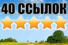 Естественные ссылки на сайт, тиц 12000 як, дмоз 5 - kwork.ru