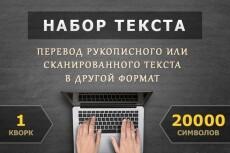 Быстро и качественно наберу текст с любого носителя (фото, сканы и др) 13 - kwork.ru