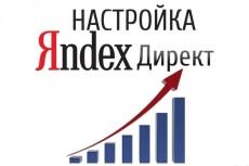 Сделаю контекстную рекламу в Яндексе 19 - kwork.ru