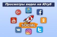 4000 просмотров с удержанием до 30 минут на Youtube 22 - kwork.ru
