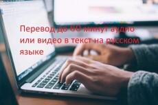 Грамотный набор текста, транскрибация 21 - kwork.ru