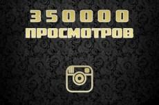 150000 живые просмотры в Instagram +50 комментариев. Вывод видео в топ 4 - kwork.ru