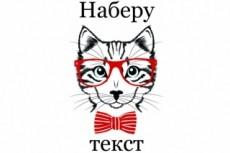 Транспонирую аккорды или найду их и тексты к Вашим песням 13 - kwork.ru