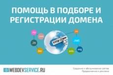 Фиксированное меню при прокрутке страницы 26 - kwork.ru