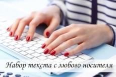 Оперативный и качественный набор текста с аудио, видео, фото, скан в Word 17 - kwork.ru