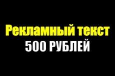 Напишу уникальную рекламную статью 14 - kwork.ru
