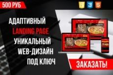 Создам Адаптивный Landing Page. Смартфон, Планшет, ПК 15 - kwork.ru
