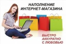 Заполню группу вконтакте товаром, фото+описание+цена 4 - kwork.ru
