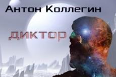 Озвучу Ваш текст 24 - kwork.ru