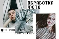 Обработаю фото для соц. сетей 4 - kwork.ru