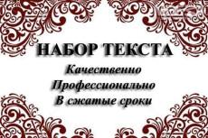Набор текста, редактирование, коррекция 4 - kwork.ru