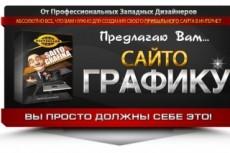 Комплект графики и шрифтов январь 2017 23 - kwork.ru