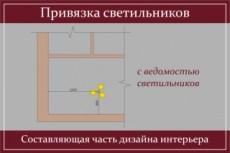 Дизайн интерьера 46 - kwork.ru