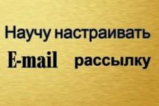 Email рассылка до миллиона писем в день! Курс+программы(бесплатные) 10 - kwork.ru