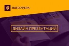 Оформлю коммерческое предложение 41 - kwork.ru