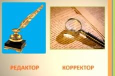 Корректура, редактура текста 17 - kwork.ru