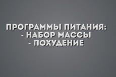 Составление программ тренировок и питания 17 - kwork.ru
