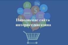 Наполнение контентом сайта на Битрикс, WordPress, Jumla 21 - kwork.ru
