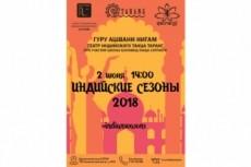 Дизайн электронной книги PDF 28 - kwork.ru