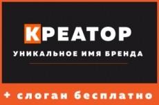 Нейминг, создам имя бренда 5 вариантов 5 - kwork.ru