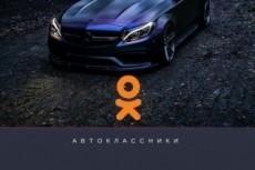 Создам персональную тему для группы в Одноклассниках 6 - kwork.ru