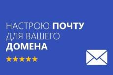 Подключение почты для домена на Yandex или Mail 22 - kwork.ru