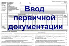 Составлю справку 2-НДФЛ по форме банка или по Вашим данным 23 - kwork.ru