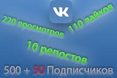 Продвижение вашей группы Вк +222 подписчика + 111 лайков +77 репостов 6 - kwork.ru