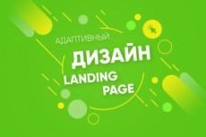 Создам дизайн сайта Landing page 36 - kwork.ru
