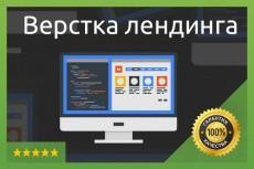 адаптивная верстка — лендинг или 1 страница сайта (html5,CSS3,jQuery,less) 7 - kwork.ru