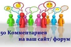 Наполнение форумов, блогов, комментарии к статьям и новостям 9 - kwork.ru