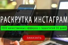 Почищу группу или аккаунт от заблокированных пользователей 17 - kwork.ru