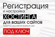 Подберу домен и хостинг 5 - kwork.ru