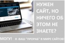 Аудит юзабилити сайта - насколько ваш сайт удобен пользователям 11 - kwork.ru