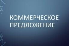 выполню копирайт любой сложности (опыт более 6 лет) 3 - kwork.ru