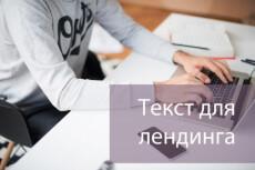 Качественная СЕО статья для выхода в ТОП 24 - kwork.ru