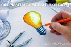 Оформление групп ВКонтакте под ключ 27 - kwork.ru