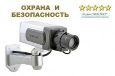 Напишу статью о грамотном уходе за лицом 12 - kwork.ru
