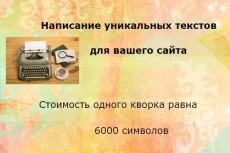 напишу 4 SEO статьи 7 - kwork.ru