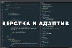 сделаю полностью адаптивный сайт 3 - kwork.ru