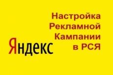Продвижение мобильных приложений в Google 13 - kwork.ru