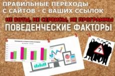 Усиление внешних ссылок переходами 8 - kwork.ru