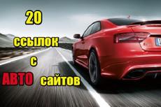 Вечные ссылки с автомобильных сайтов 6 - kwork.ru